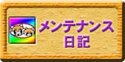maintenanse.jpgのサムネール画像